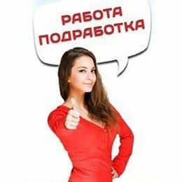Оператор - Оператор пк (подработка на дому), 0