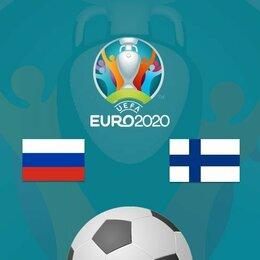 Спорт - Билеты на Евро 2020 Россия - Финляндия, 0