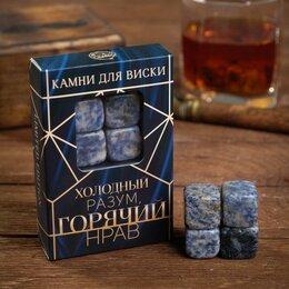 Аксессуары - Набор камней для виски, 4 шт синий авантюрин, 0