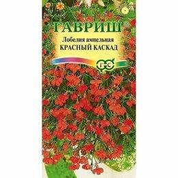 Семена - Лобелия Красный каскад 0.01гр Гавриш, 0