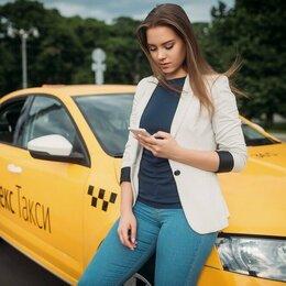 Водители - Водитель Яндекс Go Такси, 0