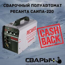 Сварочные аппараты - Сварочный аппарат ресанта саипа-220, 0