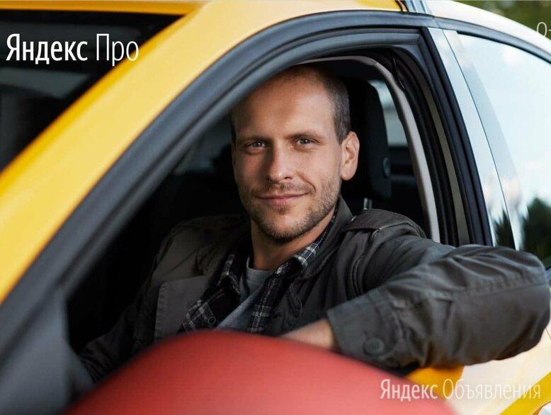 Водитель такси на автомобиль таксопарка - Водители, фото 0