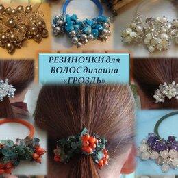 Аксессуары для волос - Резиночки для волос. Авторский дизайн. Ручная Работа, 0