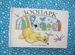 Художественная литература - М. Ван Флит. Зоопарк. 2014 год, 0