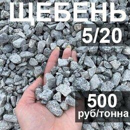 Строительные смеси и сыпучие материалы - Щебень фаркции 5-20 (вторичной переработки), 0