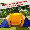 Палатка 4х местная по цене 6490₽ - Палатки, фото 0