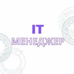 Менеджер - IT-менеджер, 0