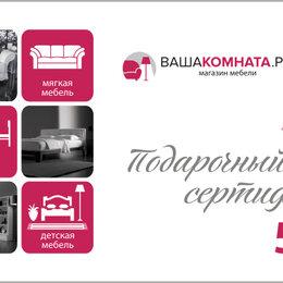 Подарочные сертификаты, карты, купоны - Подарочный сертификат от ВашаКомната.рф на 5000 ₽, 0