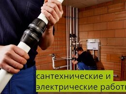 Бытовые услуги - Ремонт электрики, 0