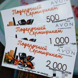 Подарочные сертификаты, карты, купоны - Подарочные сертификаты на продукцию AVON, 0