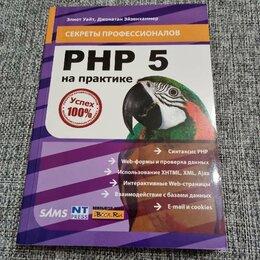 Компьютеры и интернет - PHP 5 на практике. Секреты профессионалов, 0