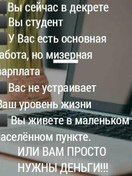 Менеджер - Менеджер в ватсап, 0