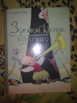 """Детская литература - А.Толстой """"Золотой ключик или ..."""" 1977 г., 0"""
