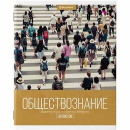 Бумажная продукция - Тетрадь предметная КЛАССИКА XXI 48 л., обложка…, 0