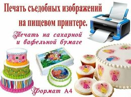 Прочие услуги - Пищевая печать на сахарной, вафельной, бумаге, 0