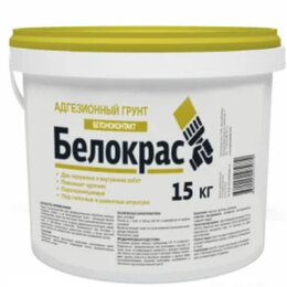 Пропитки - Бетоноконтакт Белокрас15кг, 0