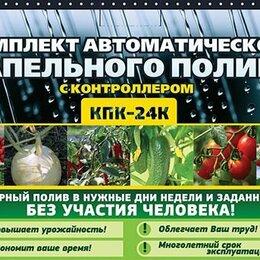 Капельный полив - Капельный автоматический полив для растений КПК 24 К шаровый таймер, 0