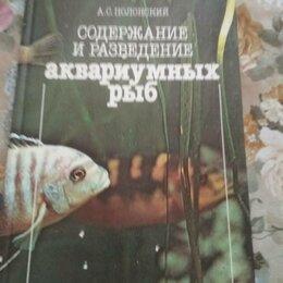 Дом, семья, досуг - Полонский а. с. аквариумные рыбки содержание и разведение, 0