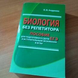 Словари, справочники, энциклопедии - Книги для подготовки к вступительным экзаменам по биологии, 0