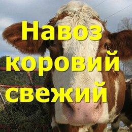 Удобрения - Навоз коровий, 0