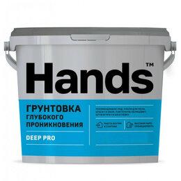 Краски - Грунтовка глубокого проникновения HANDS DEEP PRO 10 л , 0