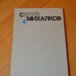 Художественная литература - Сергей Михалков.Собрание сочинений тома 4 и 5, 0