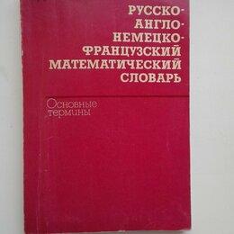 Наука и образование - Многоязычный математический словарь, 0