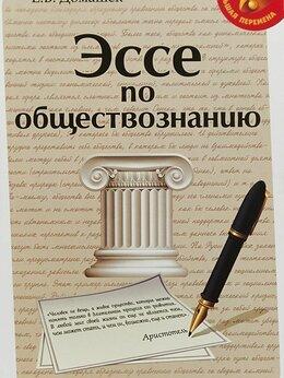 Обучающие материалы и авторские методики - Эссе по обществознанию, 0