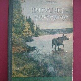 Прочее -  Туров С.  Натуралист-фотограф., 0