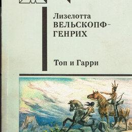 """Художественная литература - Лизелотта Вельскопф-Генрих """"Топ и Гарри"""", 0"""