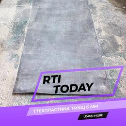 Подложка - Резина техпластина ТМКЩ 6 мм ГОСТ 7338-90, 0