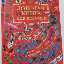 Дом, семья, досуг - Золотая книга для девочек. 2008 г., 0