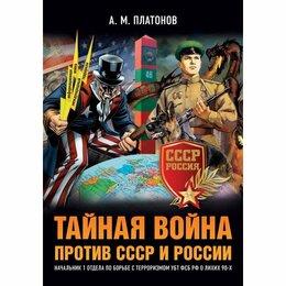 Юридическая литература - Тайная война против СССР и России. Начальник 1…, 0