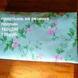 Постельное белье - Простыни на резинке   160х200, 0