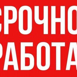 Администраторы - Администратор офиса в компанию ООО ДЕЙМОС, 0