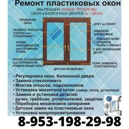 Окна - Ремонт и Монтаж окон ПВХ  - любой сложности, 0