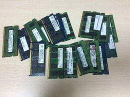 Модули памяти - Оперативная память для ноутбуков (разная), 0