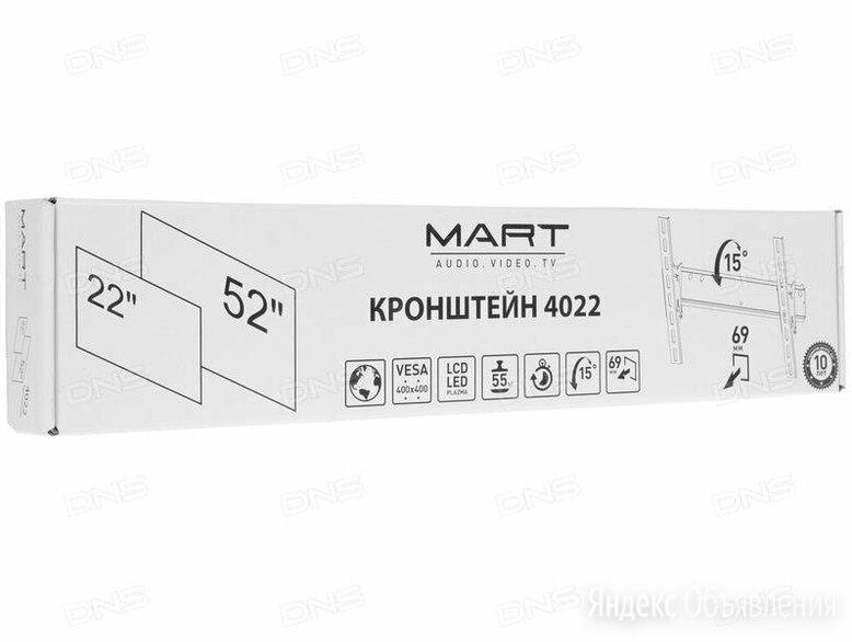 Кронштейн для TV с наклоном mart 4022 по цене 1200₽ - Кронштейны и стойки, фото 0