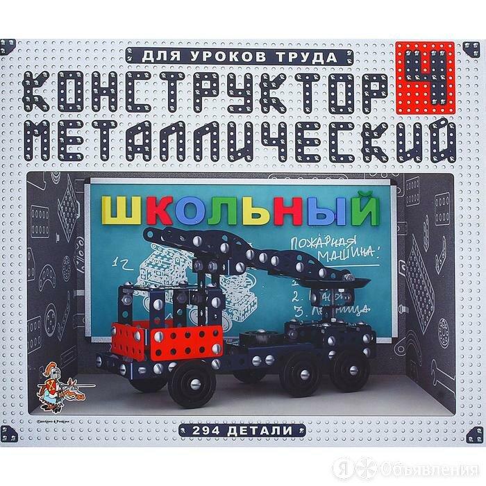 Конструктор 'Школьный-4' для уроков труда, 294 детали по цене 1139₽ - Конструкторы, фото 0