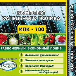 Капельный полив - Капельный полив растений для теплицы и парника КПК 100 набор под ключ, 0