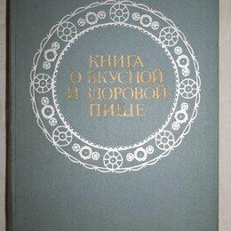 Дом, семья, досуг - Книги по кулинарии редкие, 0