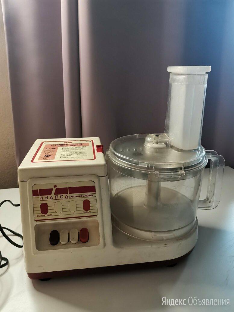 Кухонный комбайн Иналса рабочий полный комплект по цене 2400₽ - Кухонные комбайны и измельчители, фото 0