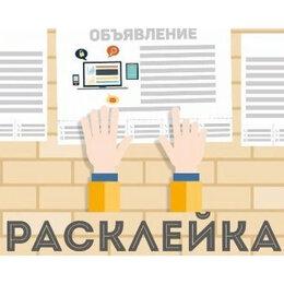 Без специальной подготовки - Расклейка ваших объявлений в Прокопьевске!, 0