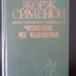 """Художественная литература - Книга Ж. Сименона """"Человек из Лондона"""" (сборник), 0"""