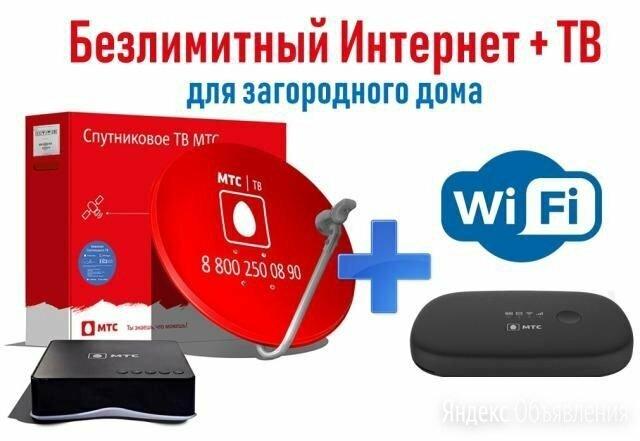 Спутниковое ТВ+интернет по цене 5990₽ - Спутниковое телевидение, фото 0