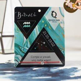 Браслеты - Браслет-оберег Нить желаний, водолей, 0