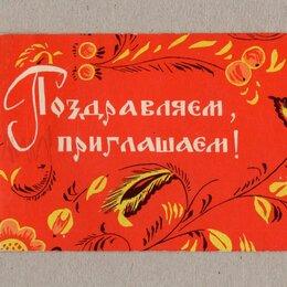 Открытки - Открытки СССР Поздравляем Приглашаем Искринская набор 12 шт 105х75 мм 1966, 0