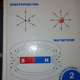 Учебные пособия - Г.Лансберг-Элементарный учебник физики в 3 т., 0