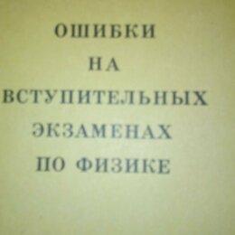 Учебные пособия - И .Савченко ошибки на вступительных экзаменах по физике, 0
